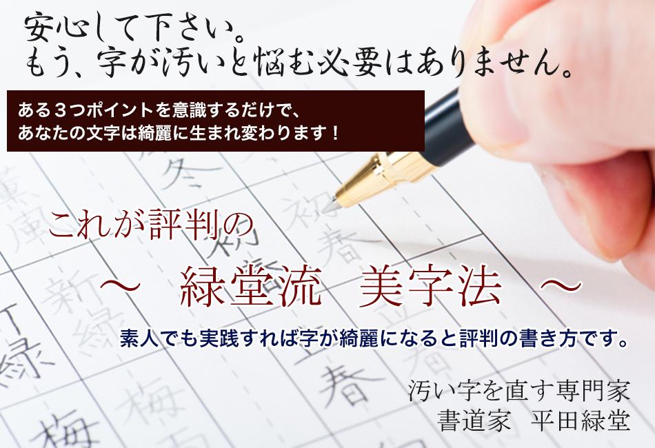 字が汚いと悩んでいる方の専門家 書道家 平田緑堂
